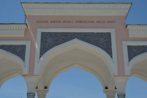 Park Entrance, Tashkent